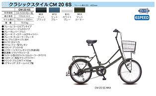 クラシックスタイル CM206