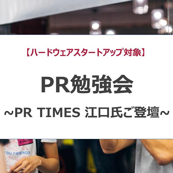 HAX Tokyo                       PR勉強会