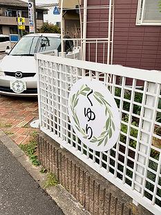 kuyuri_sign.jpg