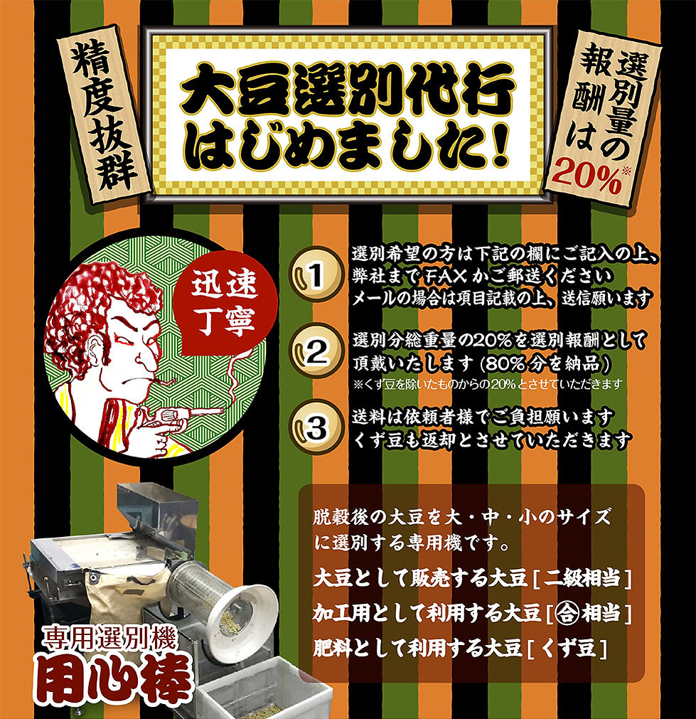 04_daizu_top.jpg