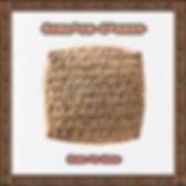 Sirloin Casket King of Uruk EP album cover