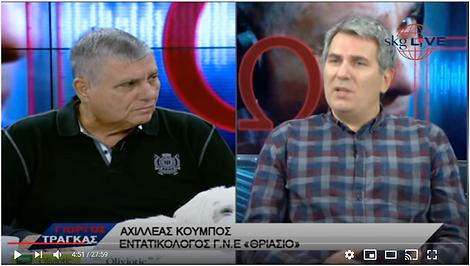 ΓΙΩΡΓΟΣ ΤΡΑΓΚΑΣ - ΜΕΡΟΣ Β'