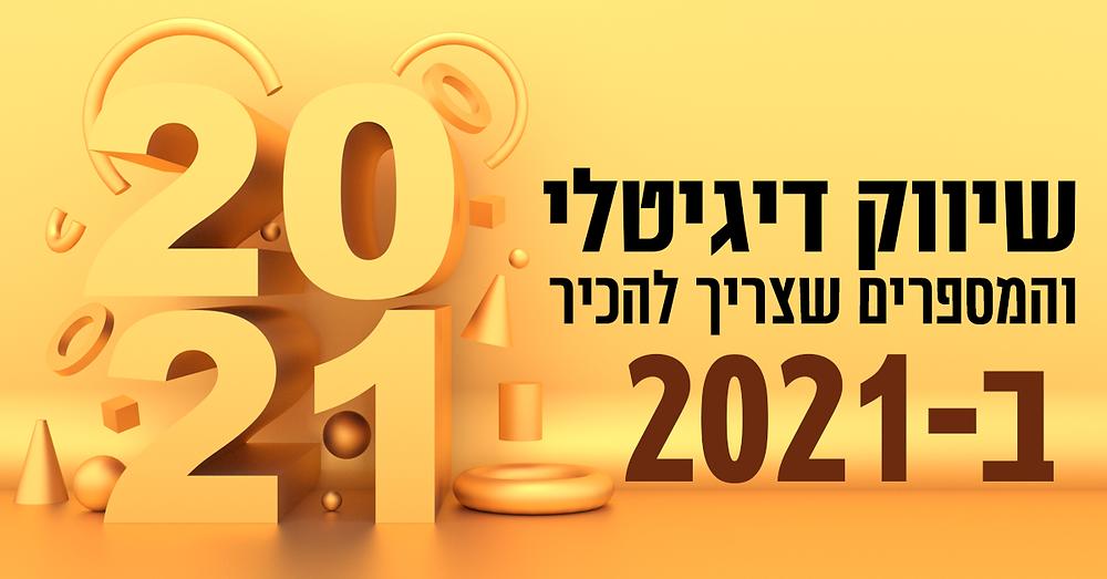 סטטיסטיקות שיווק 2021