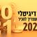שיווק דיגיטלי והמספרים שצריך להכיר ב2021