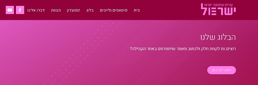 קהילת אלמנטור ישראל בלוג