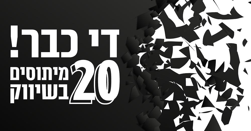 20 מיתוסים בשיווק