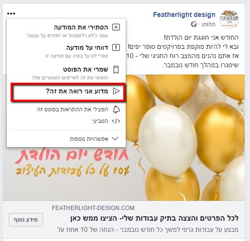 ניתוח מודעות מתחרים פייסבוק