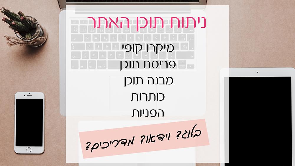 ניתוח תוכן אתר