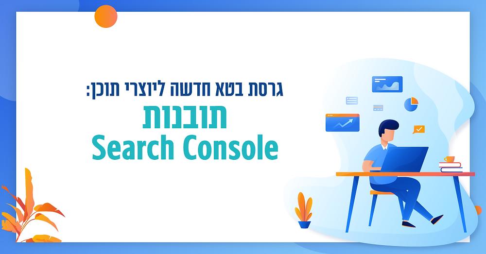 גרסת בטא חדשה ליוצרי תוכן: תובנות Search Console