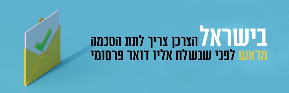 חוק הספאם בישראל