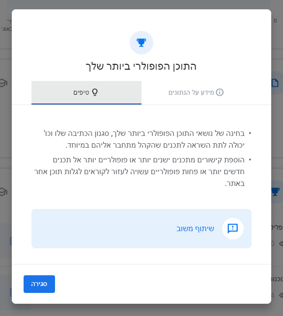 המלצות של גוגל לכותבי תוכן