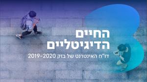 דוח האינטרנט בישראל 2019-2020