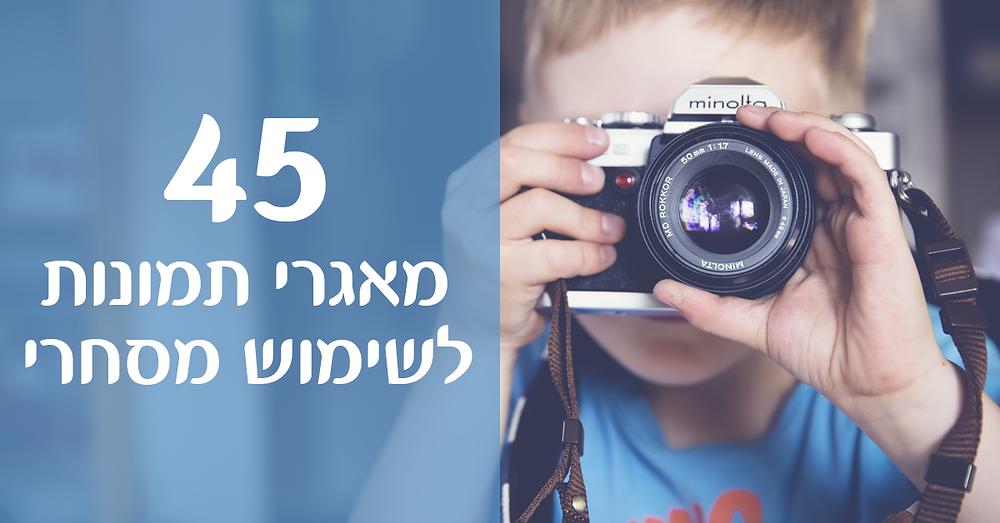 45 מאגרי תמונות לשימוש מסחרי