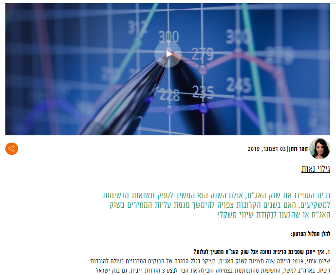 תמלול של טקסט לכבדי שמיעה באתר אינטרנט