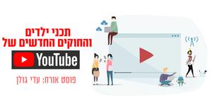 החוקים החדשים של יוטיוב