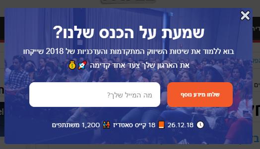 פופ אפ באתר