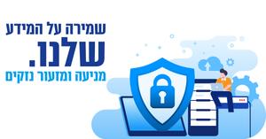 הגנה מפרצות אבטחת מידע