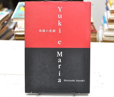 Yuki e Maria,桟橋の悲劇,蝶々夫人のその後,古書,古本,千葉,佐倉,京成佐倉,アベイユブックス