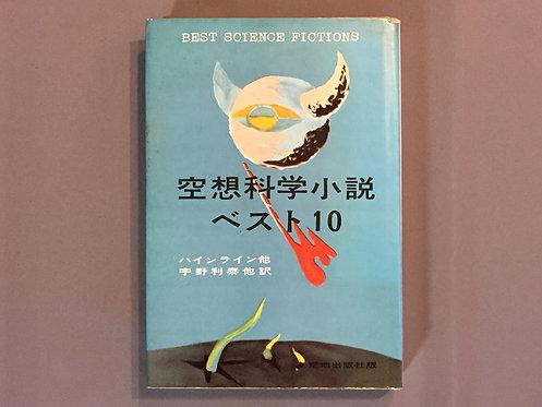 空想科学小説ベスト10 ハインライン他(宇野利泰 他:訳) 荒地出版