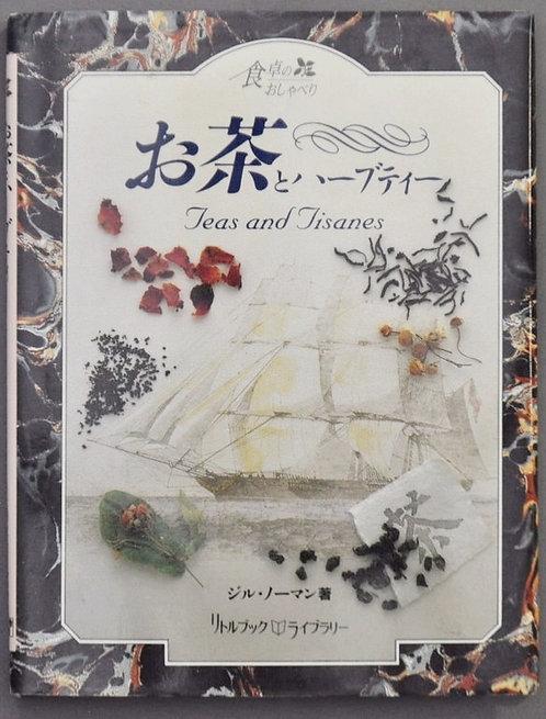お茶とハーブティ ジル ノーマン 同朋舎出版