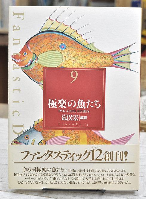 極楽の魚たち,ファンタスティック12,荒俣 宏,古書,古本,千葉,佐倉,京成佐倉,アベイユブックス