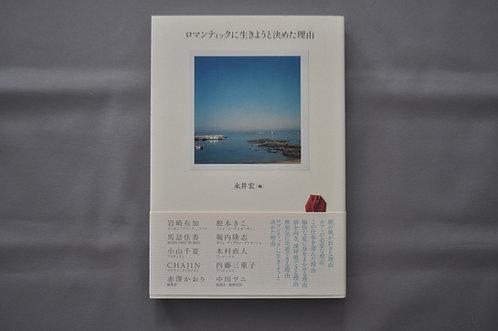 ロマンティックに生きようと決めた理由 永井宏 アノニマ・スタジオ
