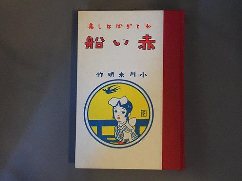 赤い船 小川未明 ホルプ出版(昭和53年、名著復刻版)