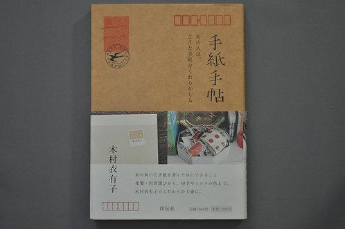 手紙手帖―あの人は、どんな手紙をくれるかしら 木村衣有子 祥伝社
