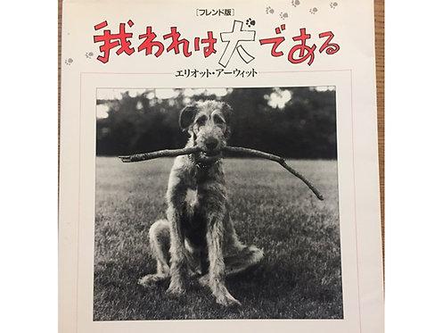 我われは犬である[フレンド版] エリオット・アーウィット 宝島社