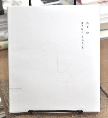 遠くからでも見える人,森北伸,十和田市現代美術館,古書,古本,千葉,佐倉,,京成佐倉,アベイユブックス