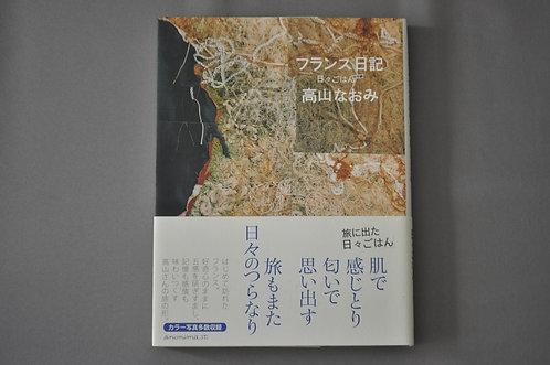 フランス日記 (日々ごはん) 高山なおみ アノニマ・スタジオ