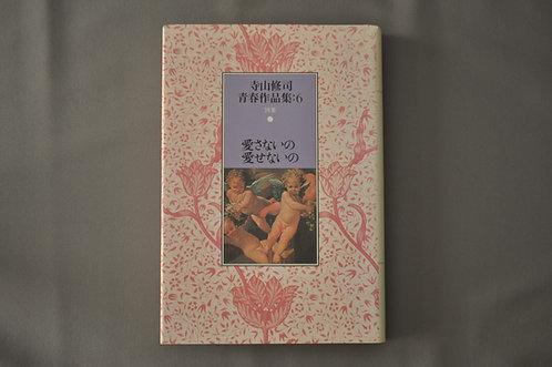 愛さないの愛せないの (寺山修司 青春作品集:6) 寺山修司 新書館