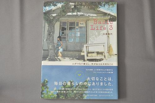 人がつなぐ暮らし、手が伝える大切なこと (Basic Life3) 小澤典代 アノニマスタジオ