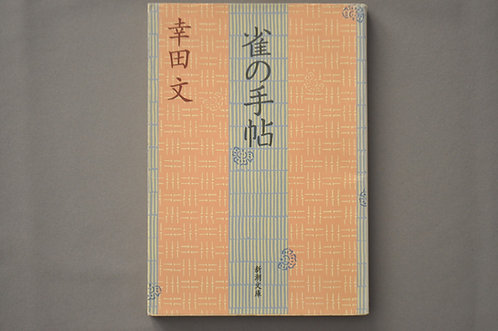 雀の手帖 幸田文 新潮文庫