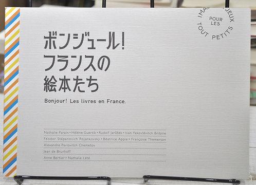 ボンジュール!フランスの絵本たち展,Bonjour! Les Livres en France,カストール文庫メディアテーク,古書,古本,絵本,京成佐倉,アベイユブックス