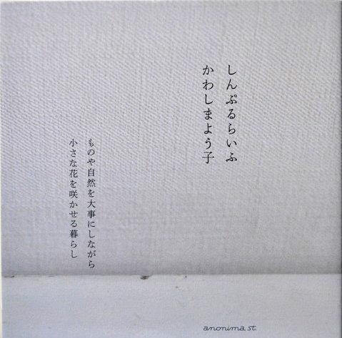 かわしま よう子,しんぷるらいふ,古書,古本,新刊,千葉,暮らし,佐倉,アベイユブックス
