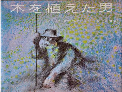 木を植えた男,ジャン・ジオノ,あすなろ書房,海外絵本,絵本,古書,古本,佐倉,アベイユ