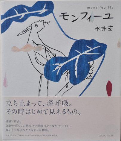 モンフィーユ,永井宏,古書,古本,千葉,佐倉,アベイユブックス