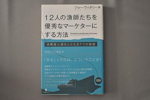 12人の漁師たちを優秀なマーケターにする方法 ジョー・ヴィタリー:著/林田レジリ浩文:訳 フォレスト出版