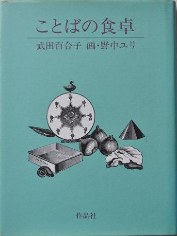 武田百合子,ことばの食卓,古書,古本,エッセイ,千葉,佐倉,アベイユブック
