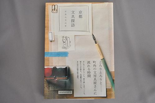 京都文具探訪 ナカムラユキ アノニマ・スタジオ