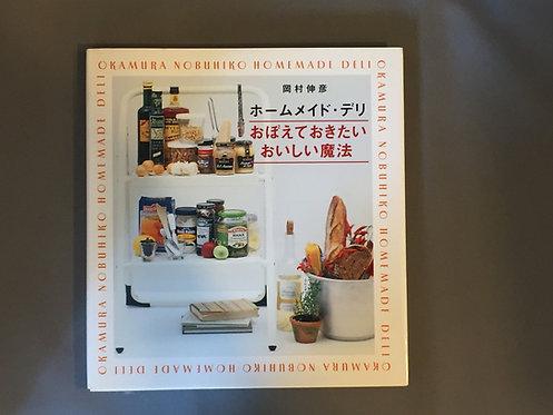 ホームメイド・デリ 岡村伸彦 ギャップ出版