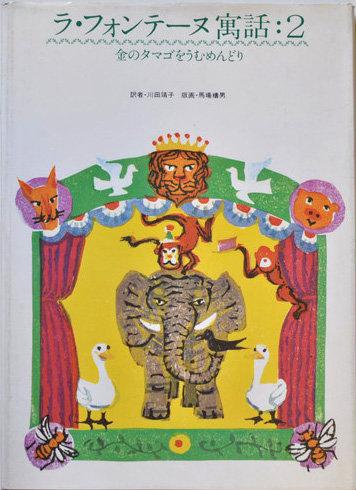 フォンティーヌ寓話,玉川大学出版,古書,佐倉,アベイユ