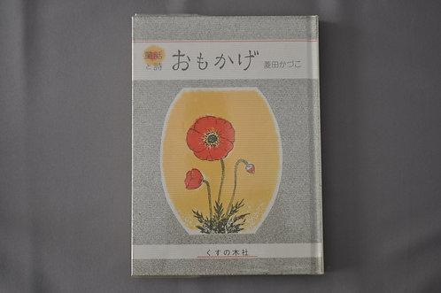 おもかげ 菱田かづこ くすの木社