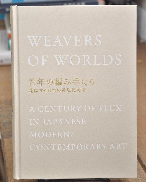 百年の編み手たち,流動する日本の近現代美術,古書,古本,千葉,佐倉,,京成佐倉,アベイユブックス