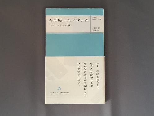 お手紙ハンドブック,プチグラパブリッシング,アベイユブックス,佐倉の古書店