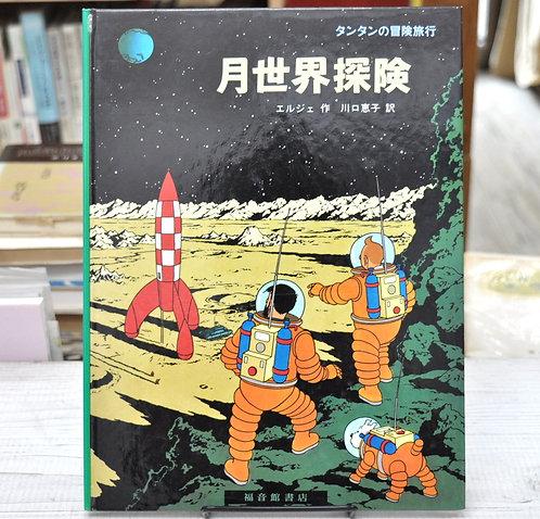 エルジェ,タンタンの冒険,タンタンの月世界探検,古書,古本,千葉,佐倉,,京成佐倉,アベイユブックス