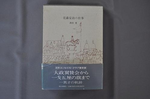 花森安治の仕事 酒井寛 朝日新聞社