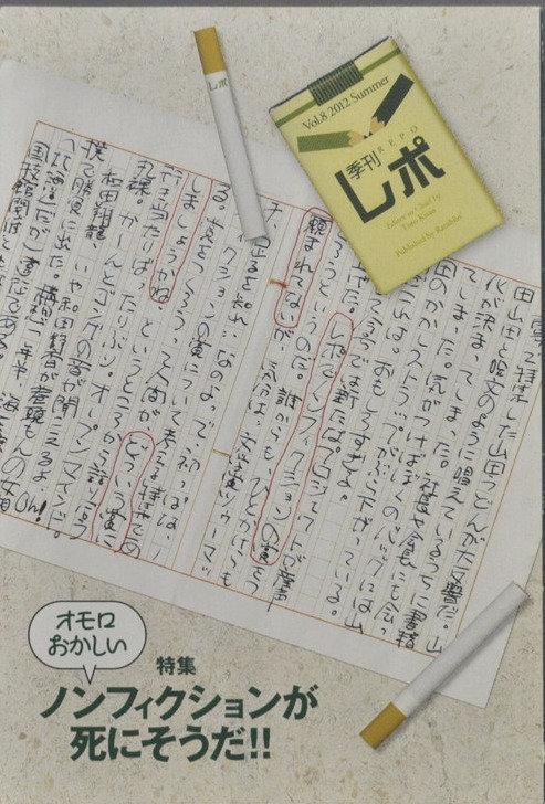 季刊レポ Vol.8 2012 summer ノンフィクションが死にそうだ!! ランブリン