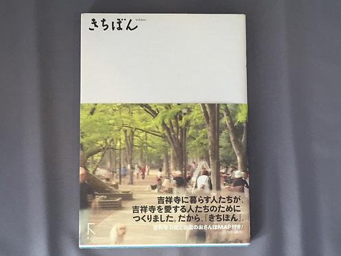 きちぼん 吉祥寺の本 ラトルズ